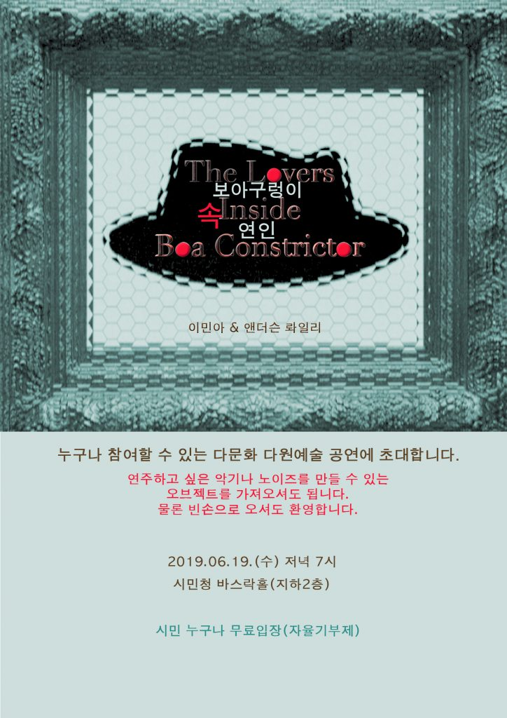 The lovers Inside Boa Constrictor_Seoul performance poster